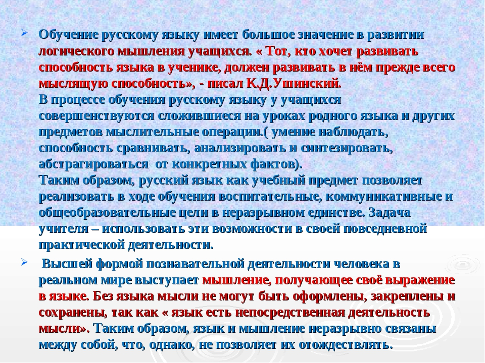 Обучение русскому языку имеет большое значение в развитии логического мышлен...