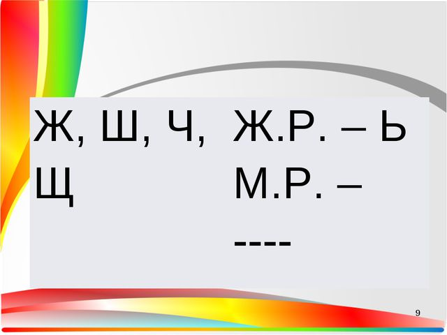 * Ж, Ш, Ч, ЩЖ.Р. – Ь М.Р. – ----