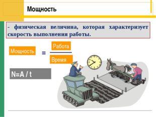 Мощность - физическая величина, которая характеризует скорость выполнения раб