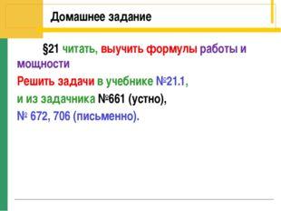 Домашнее задание §21 читать, выучить формулы работы и мощности Решить задачи