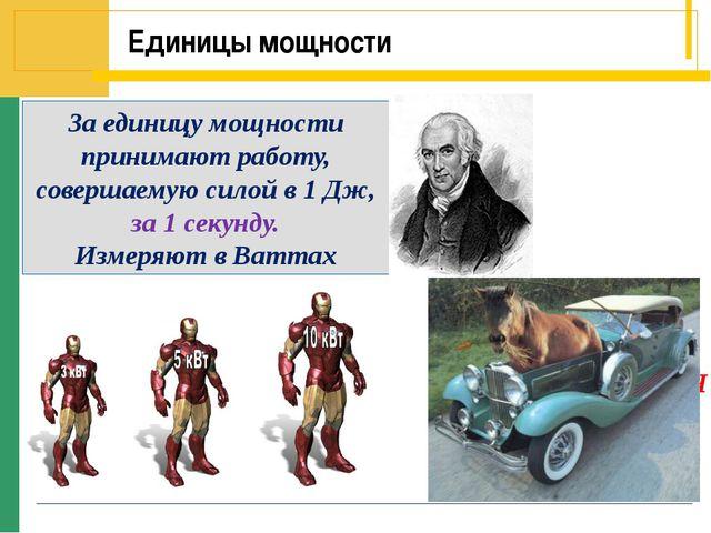 Единицы мощности 1кВт=1000 Вт 1МВт=1000 000Вт 1мВт=0,001Вт 1 л.с=736 Вт 1м За...