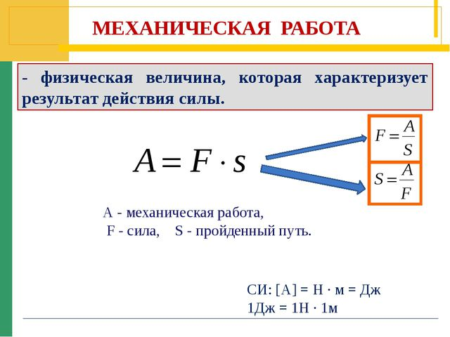 - физическая величина, которая характеризует результат действия силы. А - мех...