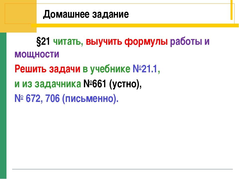 Домашнее задание §21 читать, выучить формулы работы и мощности Решить задачи...