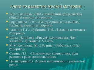 Книги по развитию мелкой моторики : Вера Солнцева «200 упражнений для развити