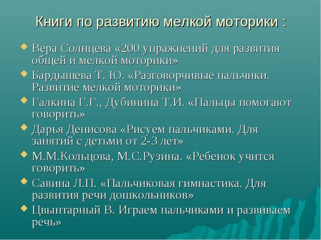 Книги по развитию мелкой моторики : Вера Солнцева «200 упражнений для развити...