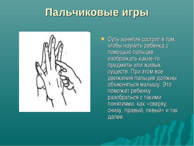 Пальчиковые игры Суть занятия состоит в том, чтобы научить ребенка с помощью...