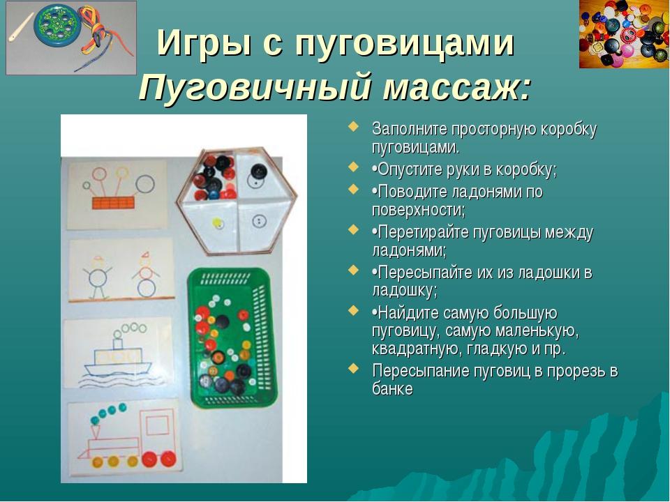 Игры с пуговицами Пуговичный массаж: Заполните просторную коробку пуговицами....
