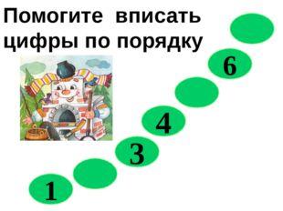 Помогите вписать цифры по порядку 6 3 1 4