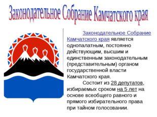 Законодательное Собрание Камчатского края является однопалатным, постоянно д