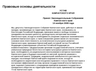Правовые основы деятельности Мы, депутаты Законодательного Собрания Камчатско