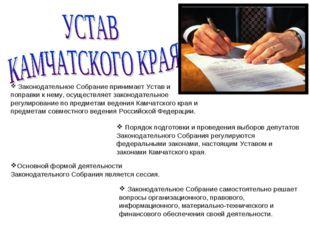 Законодательное Собрание принимает Устав и поправки к нему, осуществляет зак