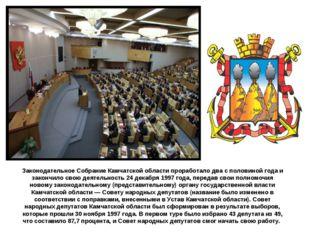 Законодательное Собрание Камчатской области проработало два с половиной года