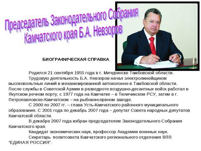 БИОГРАФИЧЕСКАЯ СПРАВКА Родился 21 сентября 1955 года в г. Мичуринске Тамбовс...