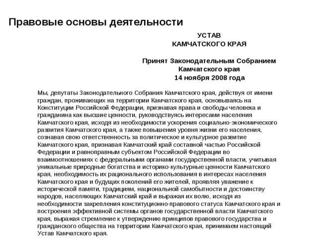 Правовые основы деятельности Мы, депутаты Законодательного Собрания Камчатско...