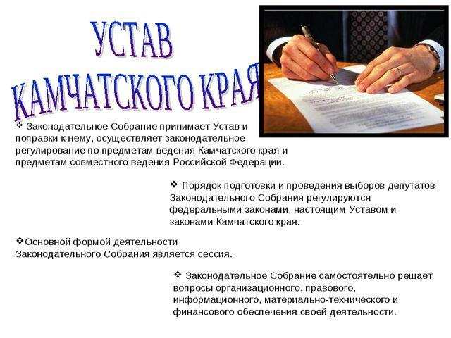 Законодательное Собрание принимает Устав и поправки к нему, осуществляет зак...