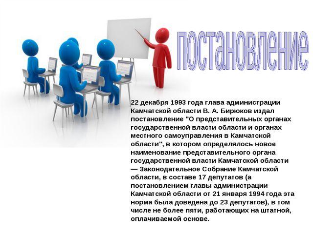 22 декабря 1993 года глава администрации Камчатской области В. А. Бирюков изд...