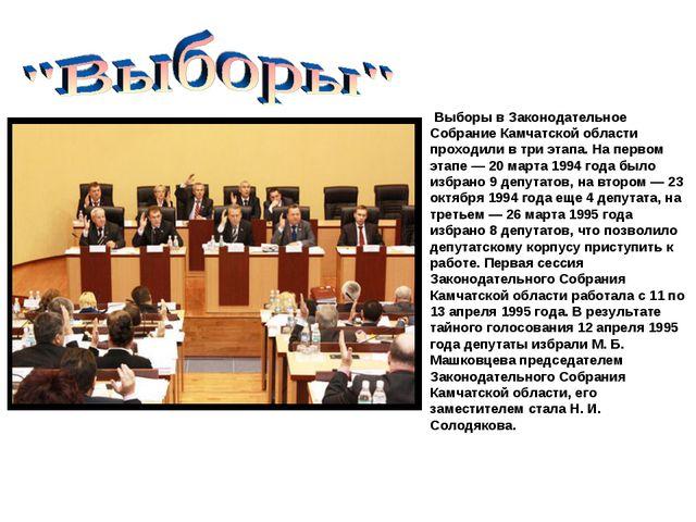 Выборы в Законодательное Собрание Камчатской области проходили в три этапа....