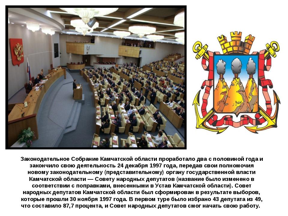 Законодательное Собрание Камчатской области проработало два с половиной года...