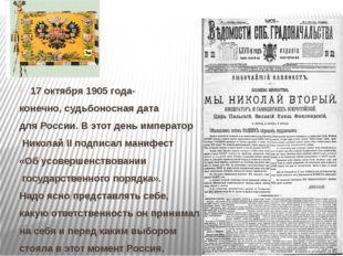 Благодаря Государственной Думе в Российской империи были приняты прогрессивны
