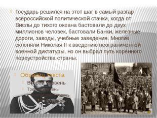 Государь решился на этот шаг в самый разгар всероссийской политической стачк