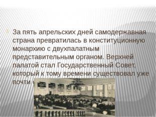 За пять апрельских дней самодержавная страна превратилась в конституционную