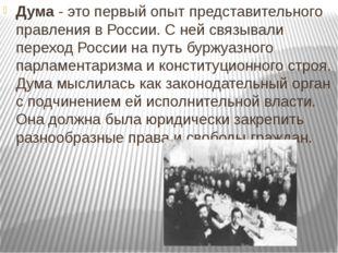 Дума- это первый опыт представительного правления в России. С ней связывали