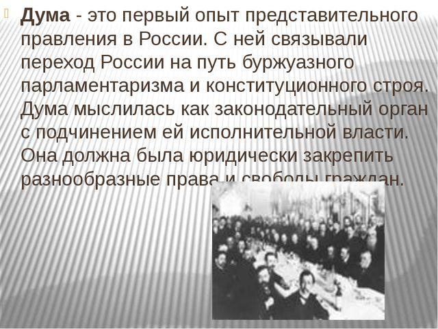 Дума- это первый опыт представительного правления в России. С ней связывали...