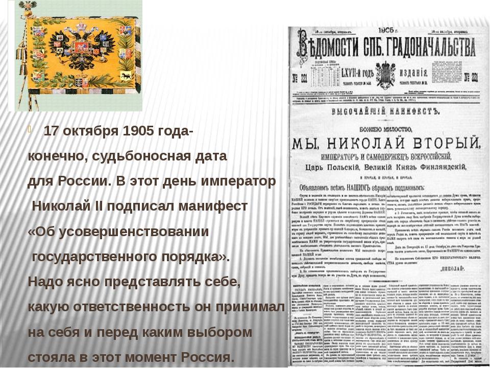 Благодаря Государственной Думе в Российской империи были приняты прогрессивны...