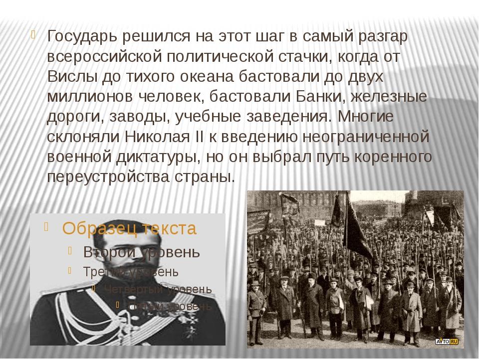 Государь решился на этот шаг в самый разгар всероссийской политической стачк...