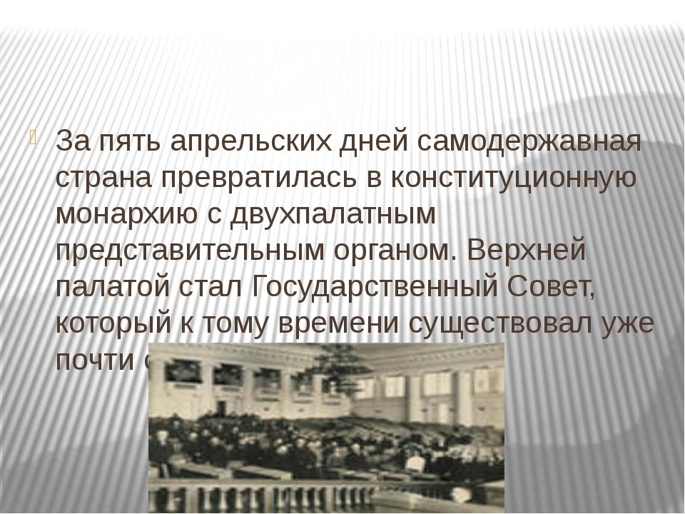 За пять апрельских дней самодержавная страна превратилась в конституционную...