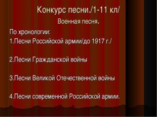 Конкурс песни./1-11 кл/ Военная песня. По хронологии: 1.Песни Российской арми