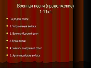 Военная песня (продолжение) 1-11кл. По родам войск: 1.Пограничные войска 2. В