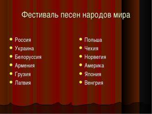 Фестиваль песен народов мира Россия Украина Белоруссия Армения Грузия Латвия