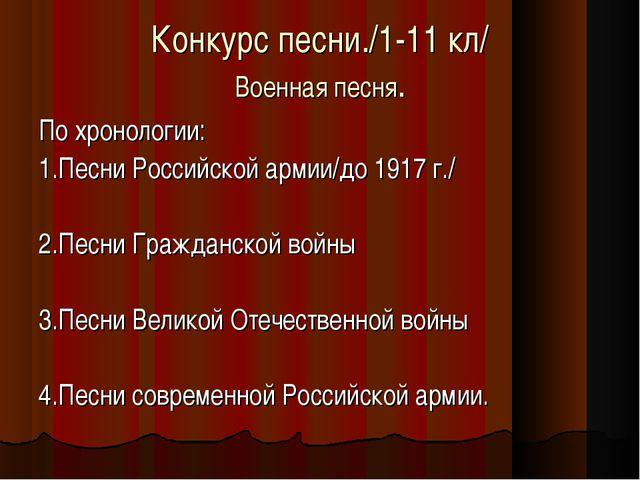 Конкурс песни./1-11 кл/ Военная песня. По хронологии: 1.Песни Российской арми...