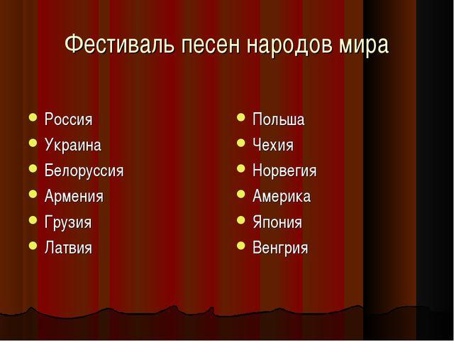Фестиваль песен народов мира Россия Украина Белоруссия Армения Грузия Латвия...