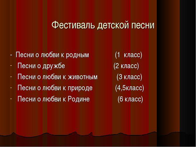 Фестиваль детской песни - Песни о любви к родным (1 класс) Песни о дружбе (2...
