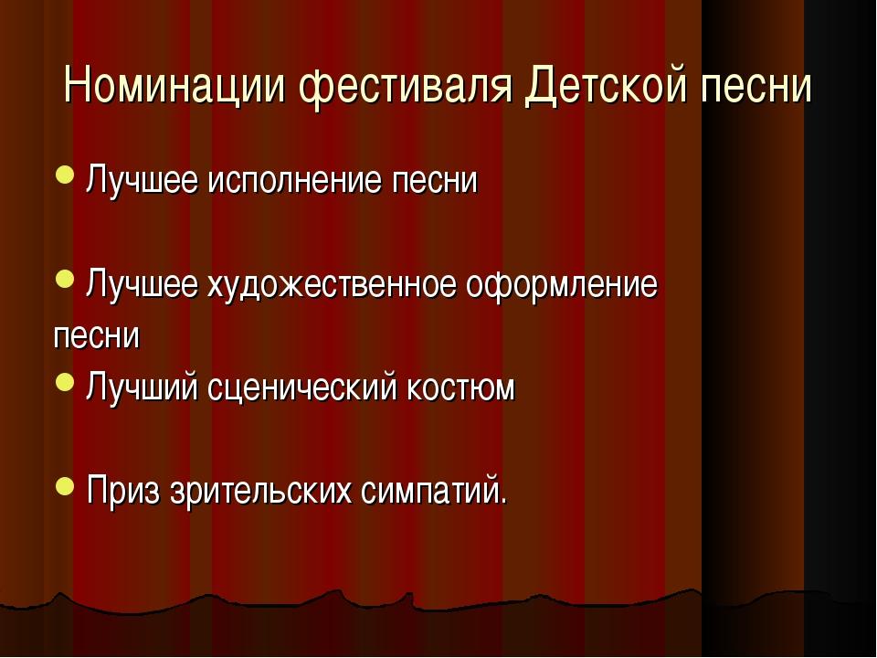 Номинации фестиваля Детской песни Лучшее исполнение песни Лучшее художественн...