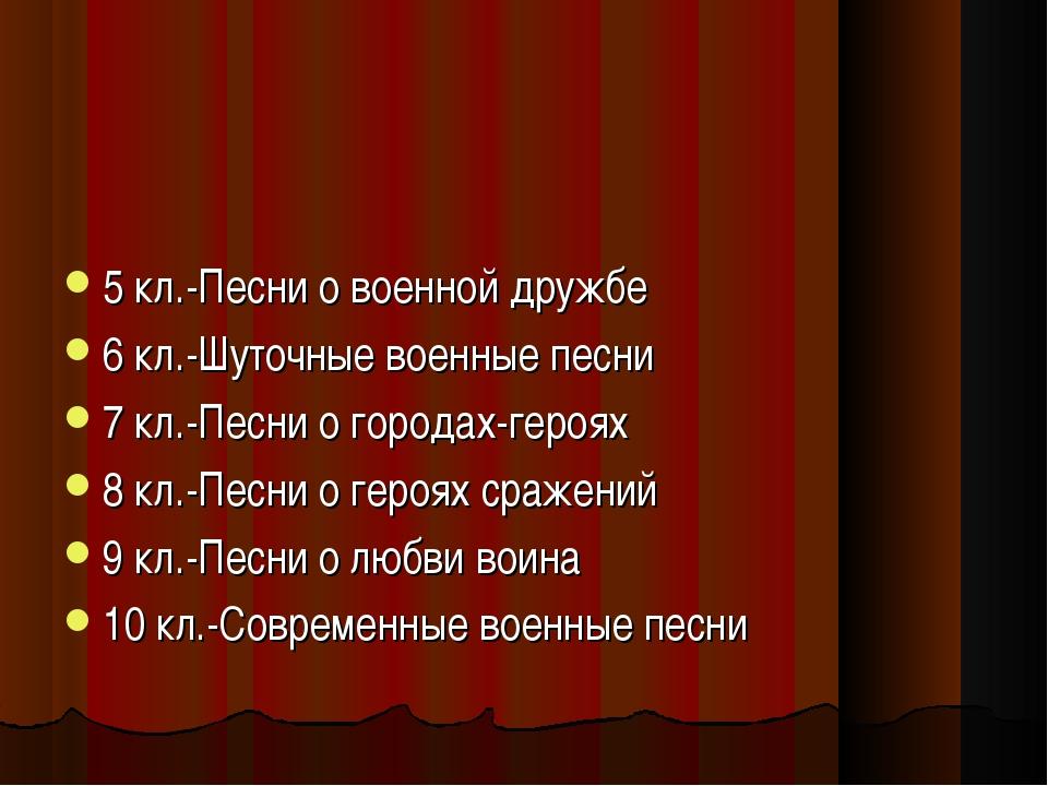 5 кл.-Песни о военной дружбе 6 кл.-Шуточные военные песни 7 кл.-Песни о горо...