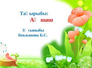 Тақырыбы: Ақ шаш 3ә сыныбы Бекжанова Б.С.