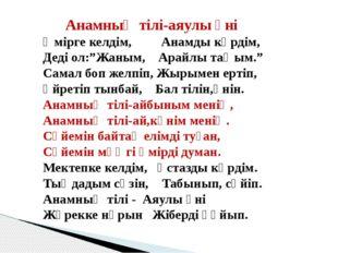 """Анамның тілі-аяулы үні Өмірге келдім, Анамды көрдім, Деді ол:""""Жаным, Арайлы"""
