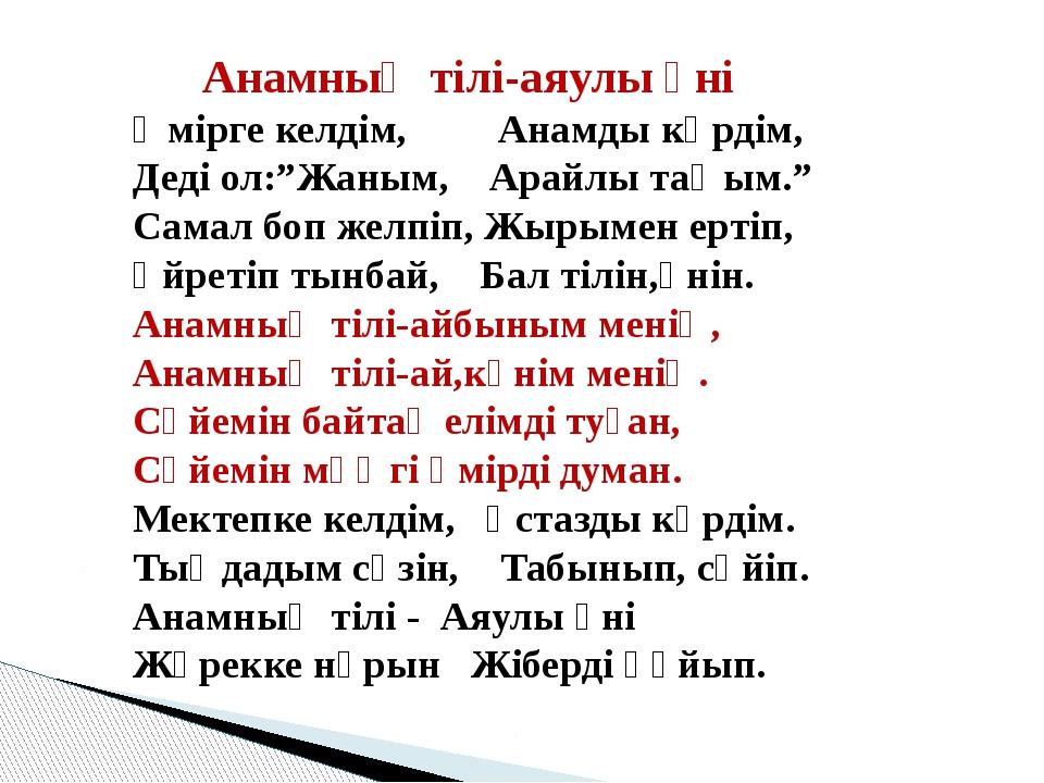"""Анамның тілі-аяулы үні Өмірге келдім, Анамды көрдім, Деді ол:""""Жаным, Арайлы..."""
