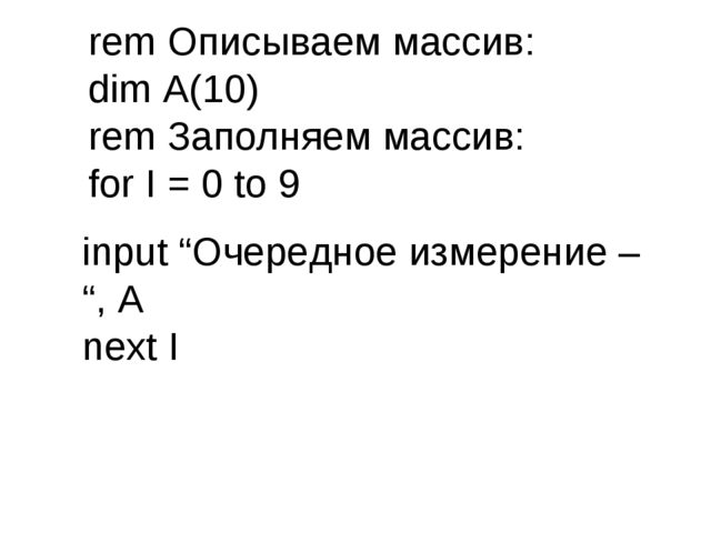 "rem Описываем массив: dim A(10) rem Заполняем массив: for I = 0 to 9 input ""О..."