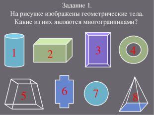 Задание 1. На рисунке изображены геометрические тела. Какие из них являются м
