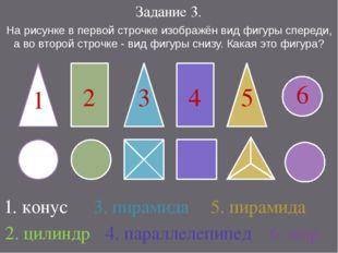 Задание 3. На рисунке в первой строчке изображён вид фигуры спереди, а во вто