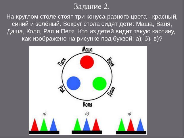 Задание 2. На круглом столе стоят три конуса разного цвета - красный, синий и...