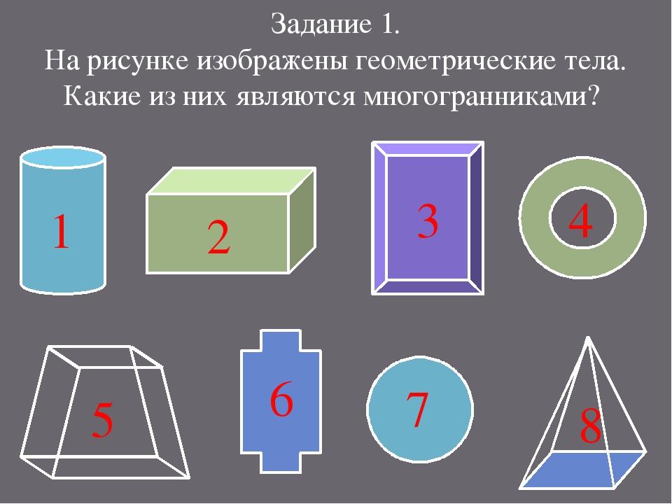 Задание 1. На рисунке изображены геометрические тела. Какие из них являются м...