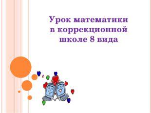 Урок математики в коррекционной школе 8 вида
