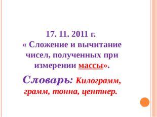 17. 11. 2011 г. « Сложение и вычитание чисел, полученных при измерении массы