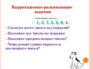 Коррекционно-развивающие задания «Запомни числа»  1, 5, 7, 3, 2, 9, 4.