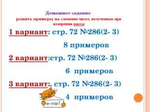 Домашнее задание решить примеры на сложение чисел, полученных при измерении м
